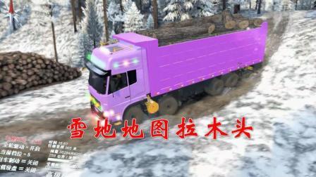 卡車游戲: 馬力勁爆的大卡車跑雪地地圖, 運輸木頭!