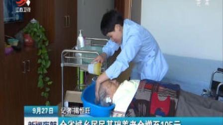 江西省城�l居民基�A�B老金增至105元