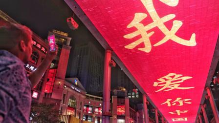 """""""我爱你 中国""""! 京城多处""""地标""""开启国庆灯光秀"""