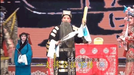 智越调收姜维全场(申小梅 赵艳琳 田军)(河南省越调剧团)