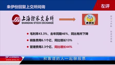左安龙-上市公司增收不增利, 值得关注