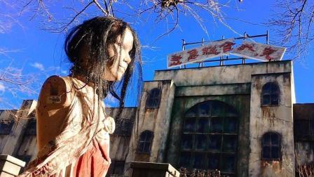 全世界最恐怖的鬼屋——慈急综合病院! 一个人根本不敢进