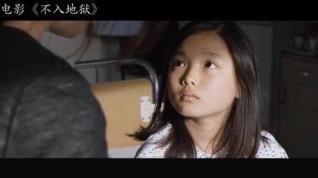 小投资的韩国人性电影, 贪得无厌的众人全部离奇