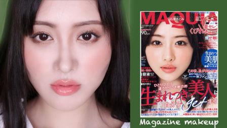 3月日杂妆容|石原里美仿妆|橘色春季妆容| Ruby幼熙