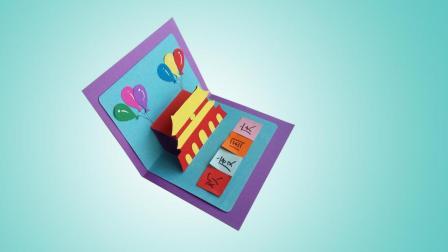 创意国庆立体贺卡手工制作, 祝福伟大的祖国生日快乐