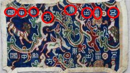 新疆挖出一文物, 上面的8个字, 预言了中国未来的