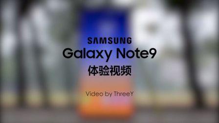 三星Galaxy Note9體驗視頻