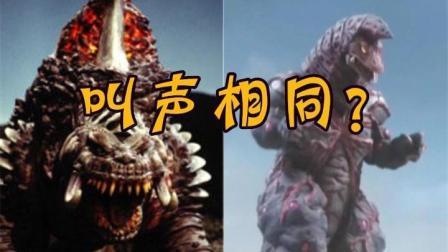 奥特曼回忆录: 两个熔岩怪兽配音是同一人? 导演又在偷懒