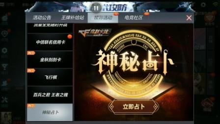 CF手游十七: 120块试水国庆节占卜师活动! 哎, 结果自己看吧!