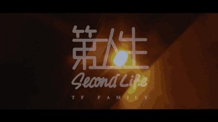 【TF家族】第二人生 DVD版