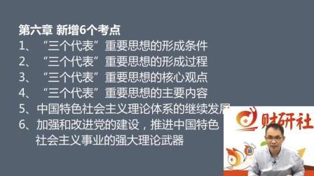 19考研政治大綱變化(毛澤東思想與中國特色社會主義理論體系概論部分)
