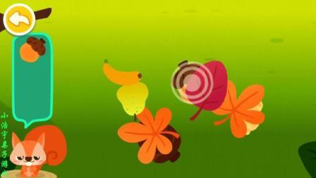 宝宝巴士儿童游戏之森林历险记 帮小松鼠收集过冬的食物