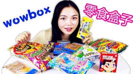 潇潇和玩具 WOWBOX 日本订阅盒子 超好吃的零食哟