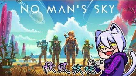 无人深空 No Man's Sky  秋风试玩