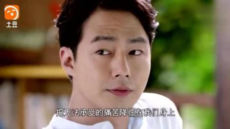《沒關系是愛情》趙寅成和孔孝真談心, 身穿淡藍色襯衣的歐巴好帥