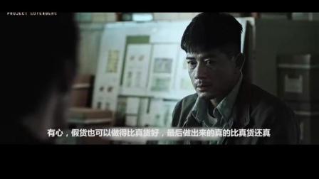 周润发郭富城最新犯罪电影, 制作假钞足足有500吨