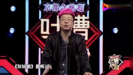 刘芸遭李诞疯狂吐槽, 台上嘉宾全部笑翻, 全场观