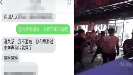 """質疑門票被多收 游客發短信""""地域黑""""遭圍堵"""