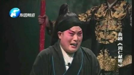 曲剧周仁献嫂全场(李振乾 周玉珍 杨帅学)