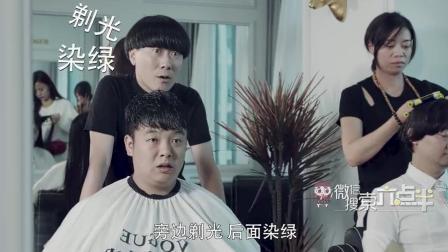 陈翔六点半: 猪小明旁边剃光, 后面染绿, 一觉醒