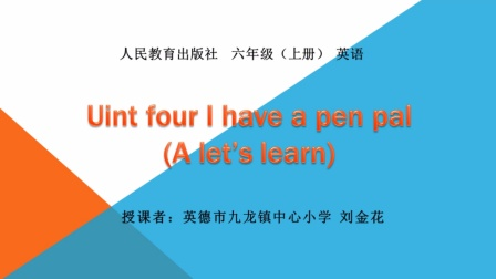 六年级上册 Unit four I have a pen pal(A let's learn) (课堂实录)