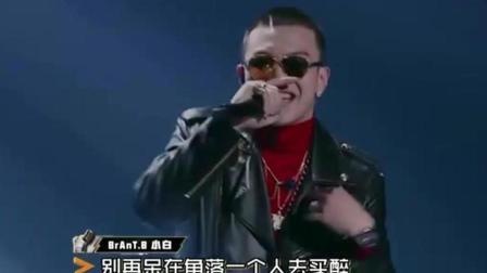 《中国有嘻哈》历史重现? 小白现卡麦失误