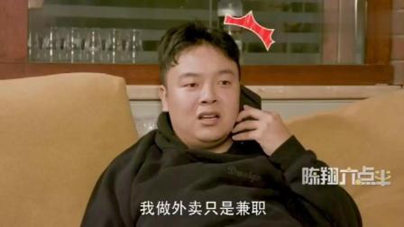陈翔六点半: 猪小明宅在家里想点外卖, 装开派对