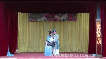 曲沃碗碗腔春江月全剧(王梅)