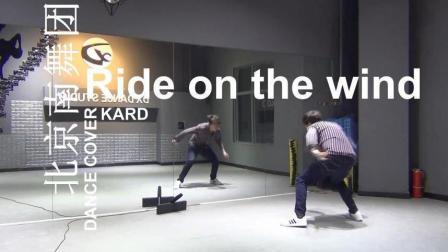 南舞团 ride on the wind kard 舞蹈教学