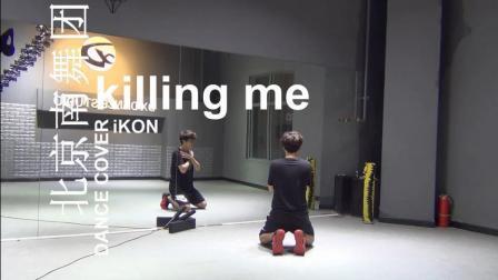 点击观看《南舞团 killing me ikon 现代潮流的舞蹈视频教学》