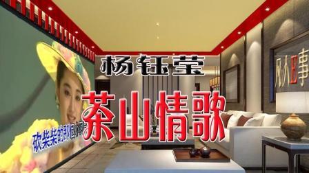 怀旧老歌《茶山情歌》杨钰莹九十年代经典歌曲之一新说唱