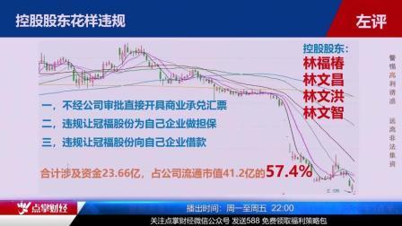《今日投资》左安龙: 大股东花样违规  冠福股份被ST