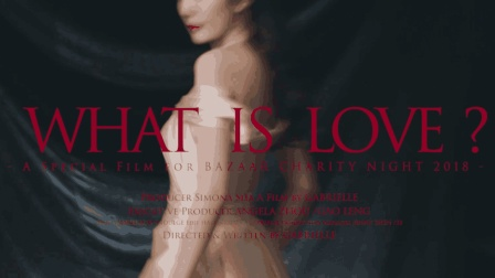 BazaarVPop 2018芭莎明星慈善夜特辑《WHAT IS LOVE…》