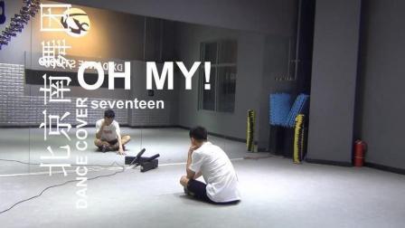 南舞团 oh my seventeen 时尚舞蹈视频镜面教学