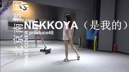 南舞团 nekkoya produce48 时尚舞蹈视频镜面教学