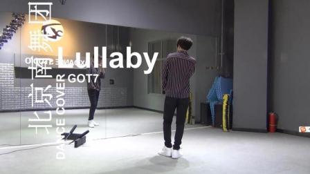 南舞团 lullaby got7 时尚舞蹈视频镜面教学