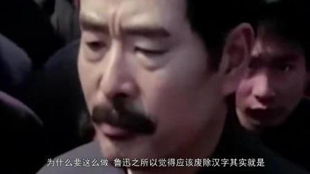 """弃医从文的鲁迅竟宣扬""""汉字不灭中国必亡""""的"""