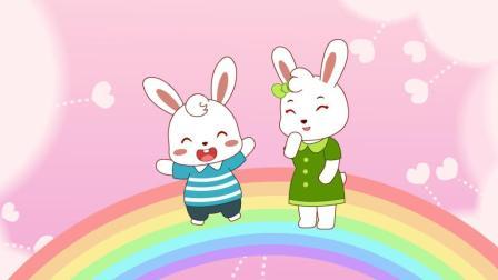 兔小贝儿歌 615 彩虹