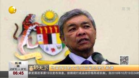 马来西亚检方起诉前副总理扎希德 第一时间 181020
