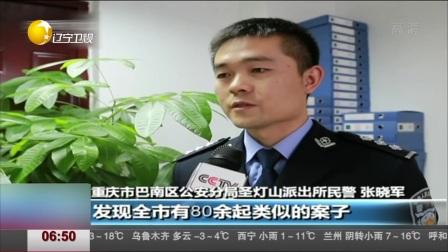重庆警方破获充话费高额赠送诈骗团伙:全国两万余人被骗上千万元 第一时间 181020