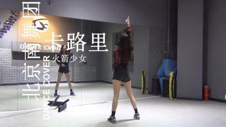 舞蹈卡路里串词视频