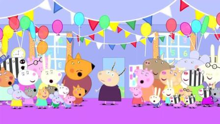 小猪佩奇: 大家给羚羊夫人一个惊喜, 为她合唱一首歌, 还送了一个礼物