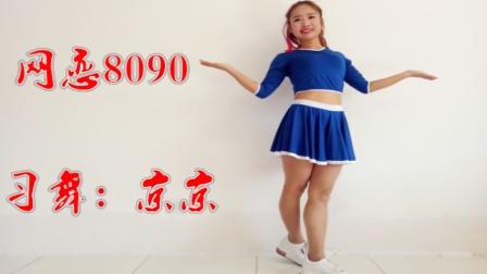 京京广场舞 网恋8090 16步鬼步舞视频 网友:都是舞蹈比美人好看