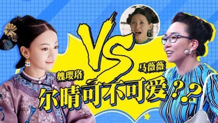 【淮秀帮】魏璎珞、马薇薇世纪辩论《尔晴可不可爱? 》! ! !