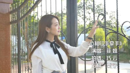 菲姐翻唱杨钰莹经典《心相印手牵手》, 带你回到童年时代!