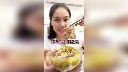 金针菇肥牛教程,做法简单入味好吃,三碗饭的节奏啊视频