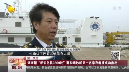 """湖南籍""""湘安化机3699轮""""翻扣运砂船又一名幸存者被成功救出 第一时间 181026"""