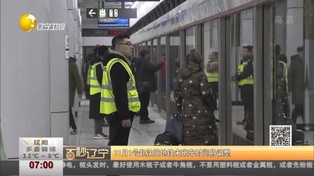 11月1号起沈阳地铁末班车时间将调整 第一时间 181026