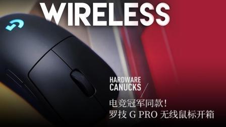 罗技 G PRO 无线鼠标开箱