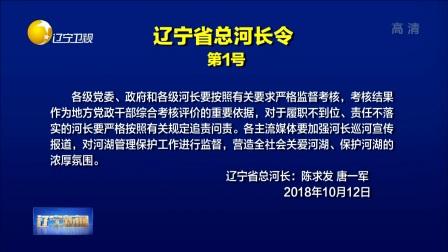 辽宁省总河长令第1号 辽宁新闻 181026